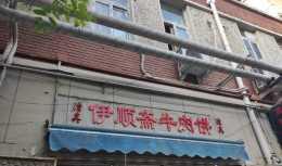天津最好吃的牛肉餅,11元1張比臉還大,老闆娘漂亮又勤快