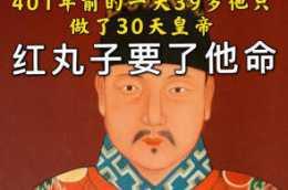 三十九歲只做了一個月的皇帝紅丸案男主角探秘
