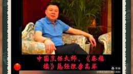 陝菜情緣(二十四)‖從《葫蘆雞》到《鳳粥海參》