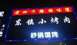 青島不起眼的小店,居然還有5毛錢1根的烤肉串,是老四方路的味道