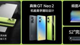 iQOO,紅米迎來強有力的對手-realme GT Neo2 ,驍龍870的質價比之王