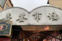 上海這家開在菜場裡的特色排條店,只要是飯點高峰,永遠都在排隊