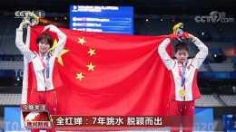 全紅嬋奪冠後接受採訪,稱沒去過遊樂園,為什麼奧運冠軍大都家境貧寒?