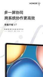 榮耀平板V7官宣!多屏協同功能或將迎來史詩級更新