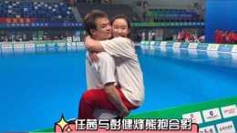 考拉抱!全運賽場任茜跳到世界冠軍身上貼面合影 網友:在一起了?